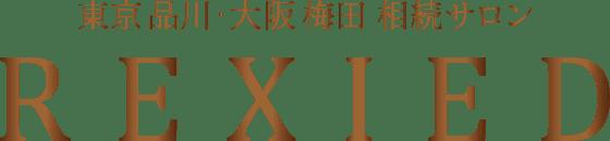 梅田相続サロン REXIED -レクシード-